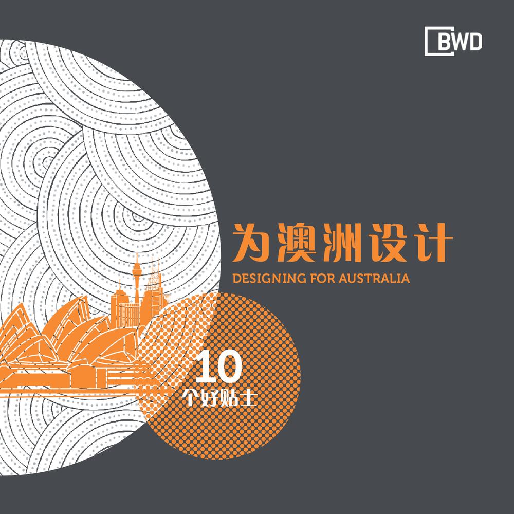 BWD Bi-lingual Corporate Booklet
