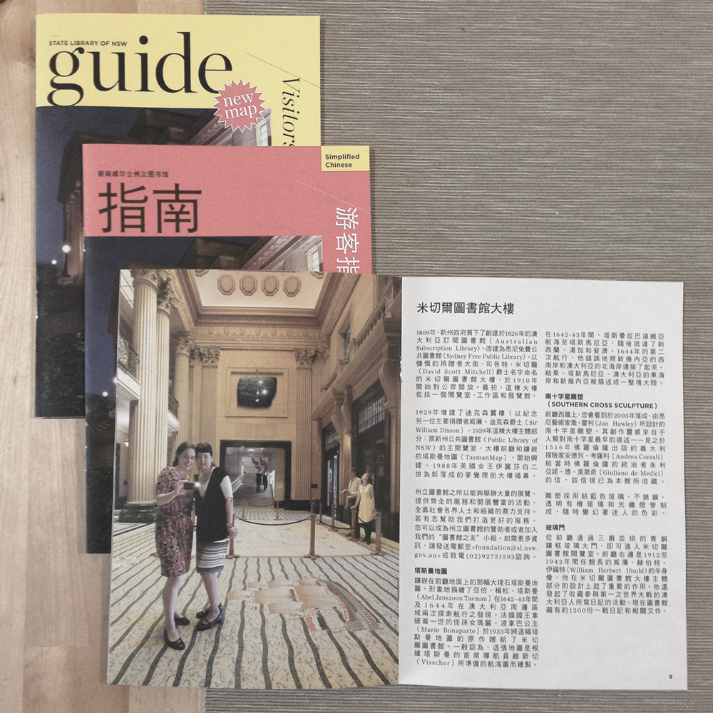 Visitors' Guide of State Library of NSW in English, Simplified Chinese and Traditional Chinese