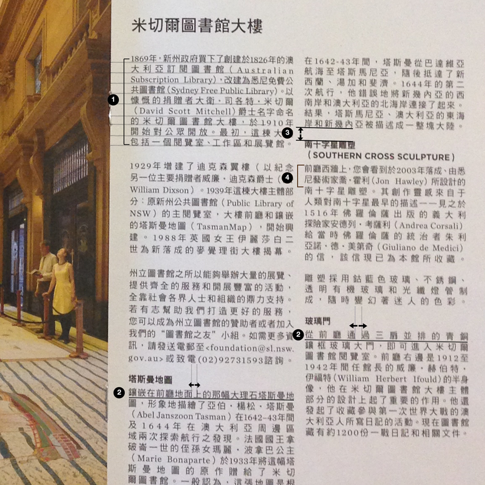 a page from Traditional Chinese version of Visitors' Guide