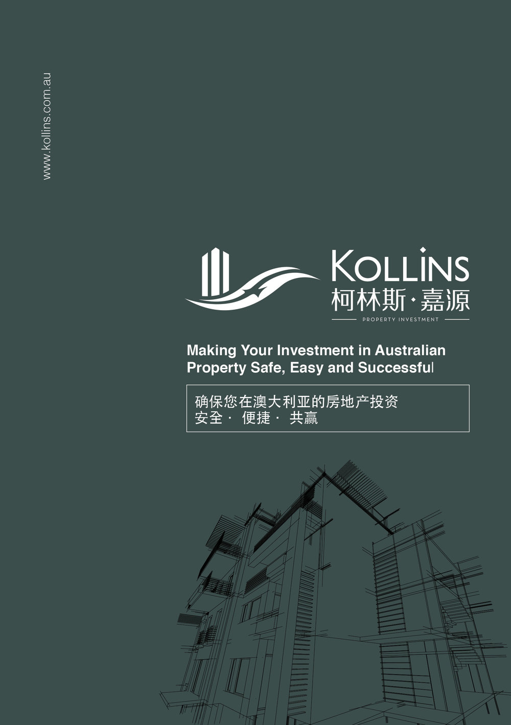 Kollins-About Us-FINAL-PDF-SPREAD.jpg
