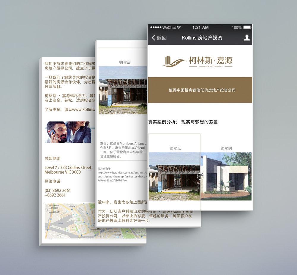 Kollins-WeChat.jpg