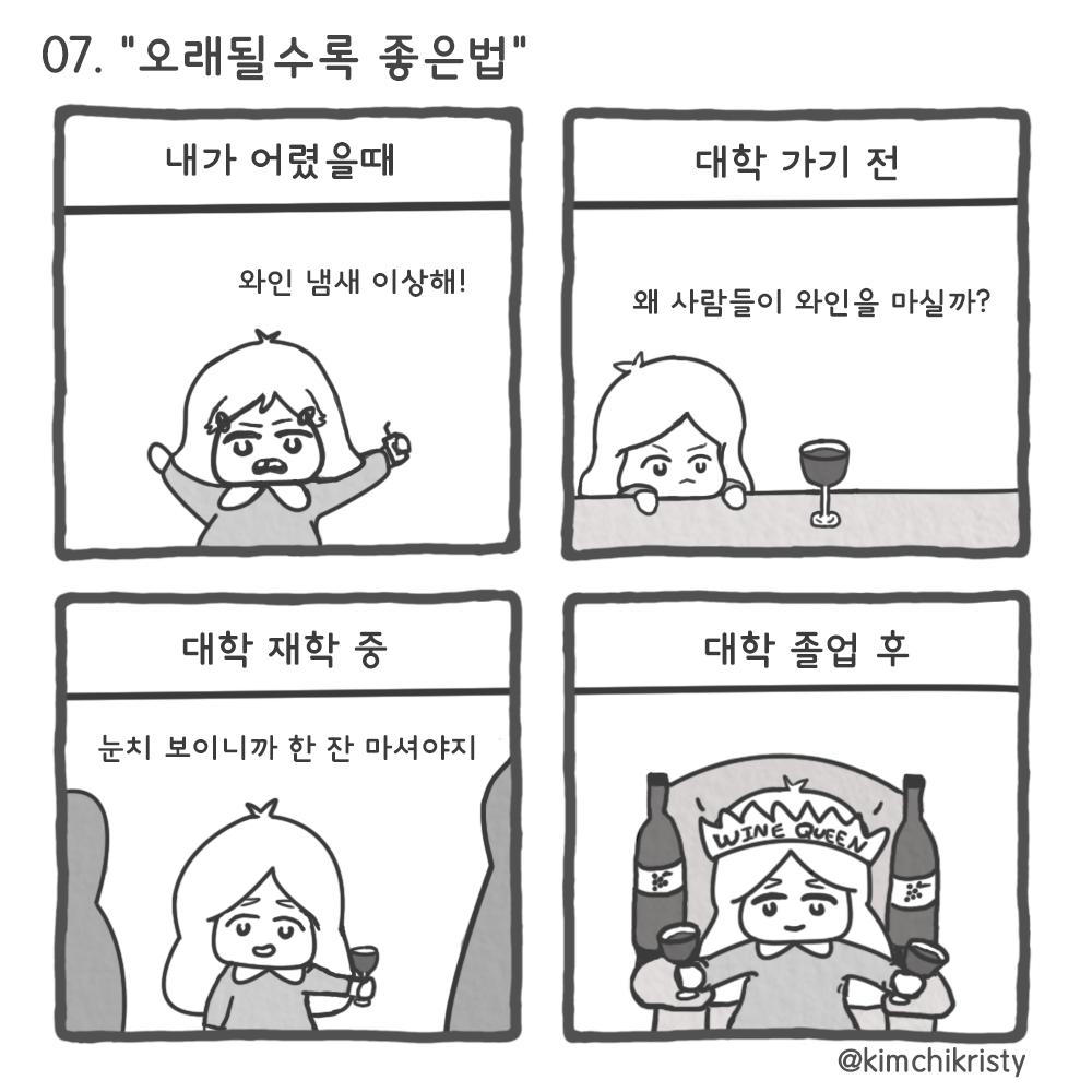 Comic 7 KOR.png