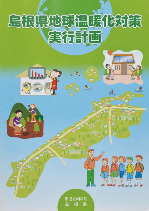 松江市地球温暖化対策実行計画策定業務('14 島根県松江市) - 市民・事業者など実行する主体にとって理解してもらいやすい表現に努めました。特に、実行計画概要版は小中学生にも理解してもらえるよう工夫しました。