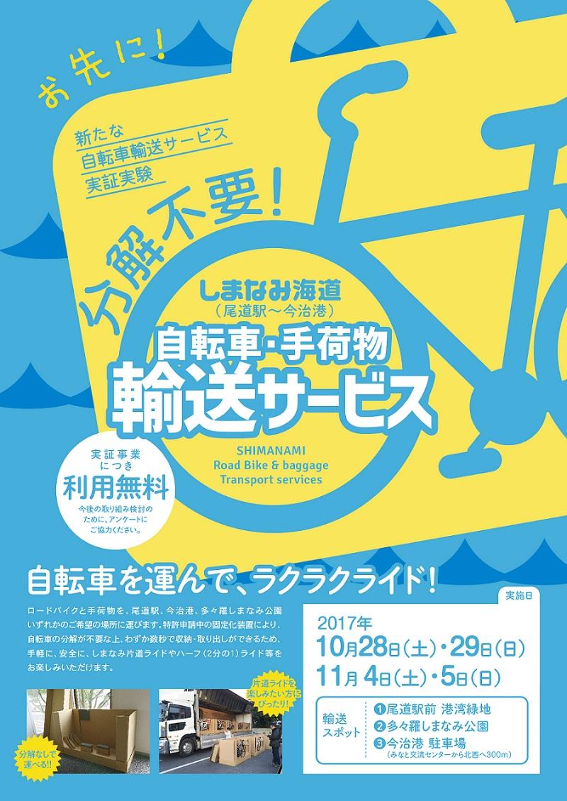 171007shimanami_o.jpg