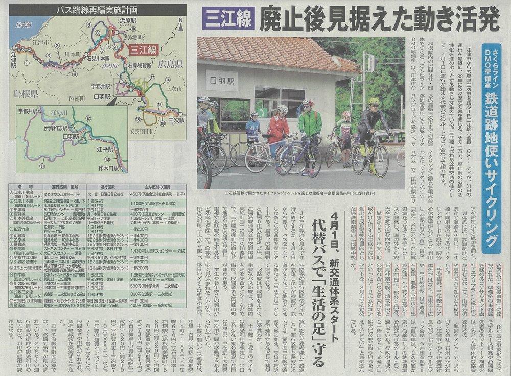 山陰中央新報 廃止後見据えた動き活発 3.27 (1).jpg
