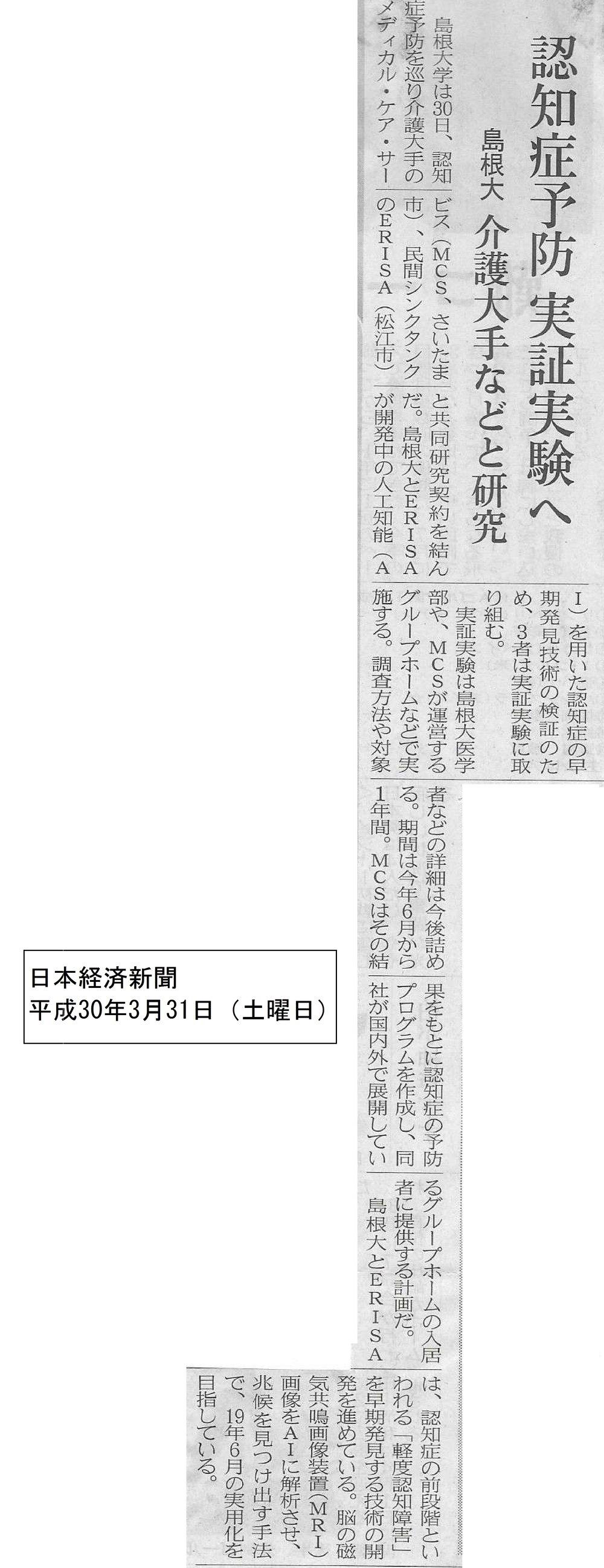 【掲載】日本経済新聞.jpg