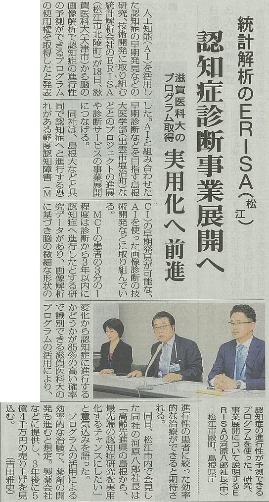 2018.5.19 山陰中央新報