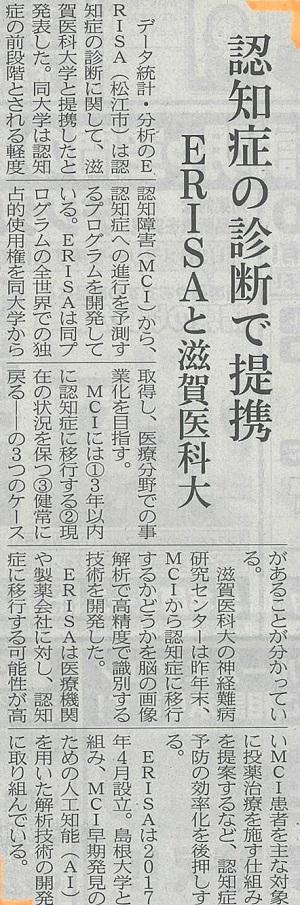 2018.5.22 日本経済新聞