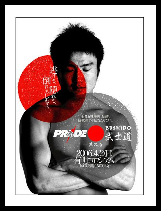 PrideBushido2006.jpg