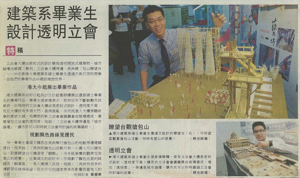 2005_mingpao.jpg