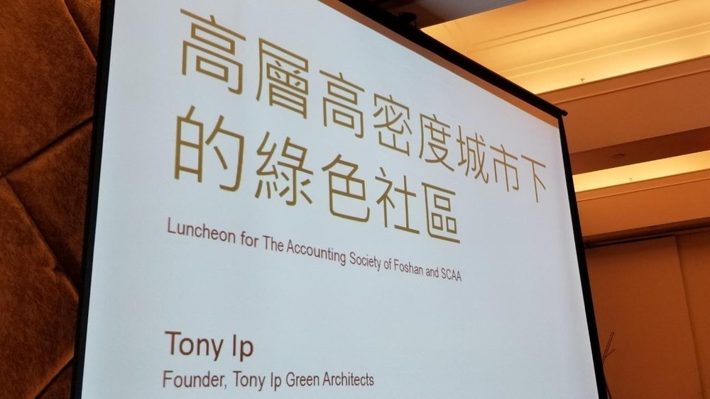 Luncheon for The Society of Chinese Accountants & Auditors and The Accounting Society of Foshan.jpg