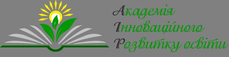 Академія інноваційного розвитку освіти. - Здійснює сертифіковані навчання педагогів інноваційним технологіям