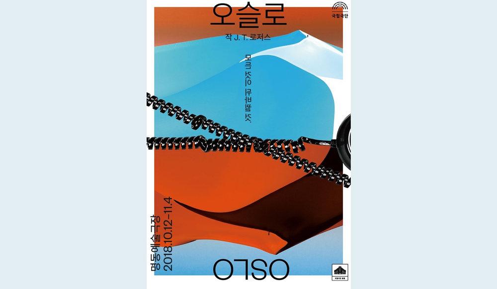 Oslo - South Korea.jpg