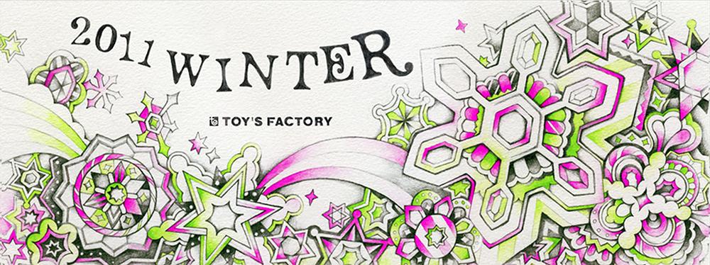 toysfactory1