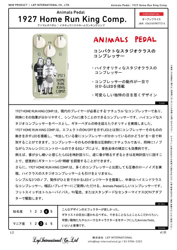 animalspedal-1927homerunkingcomp.-v1.01-01.jpg