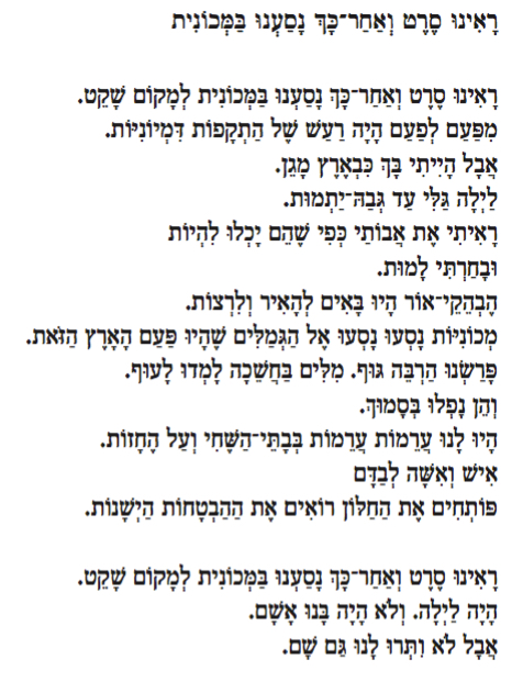 Image depicts the poem in Hebrew.