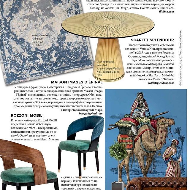 Proud to be featured in Ukrainian id.interior Design this month 👍