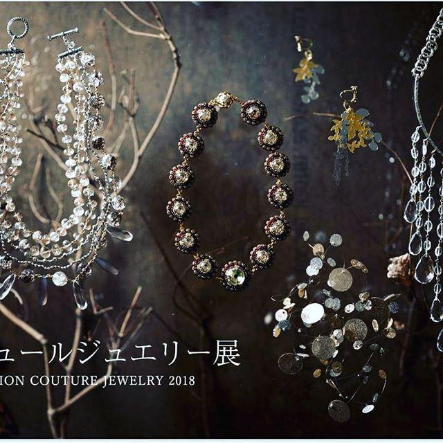 """11月48日から12月4日まで 松屋銀座にてクチュールジュエリー展""""ケダカク。ユレル。""""を開催致します。是非お越し下さい。"""