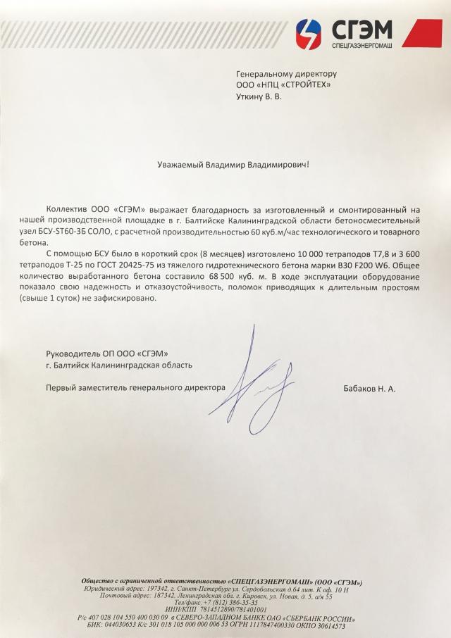 betonnui_zavod_oborudovanie_otzuv_spezgazenergomash.jpg