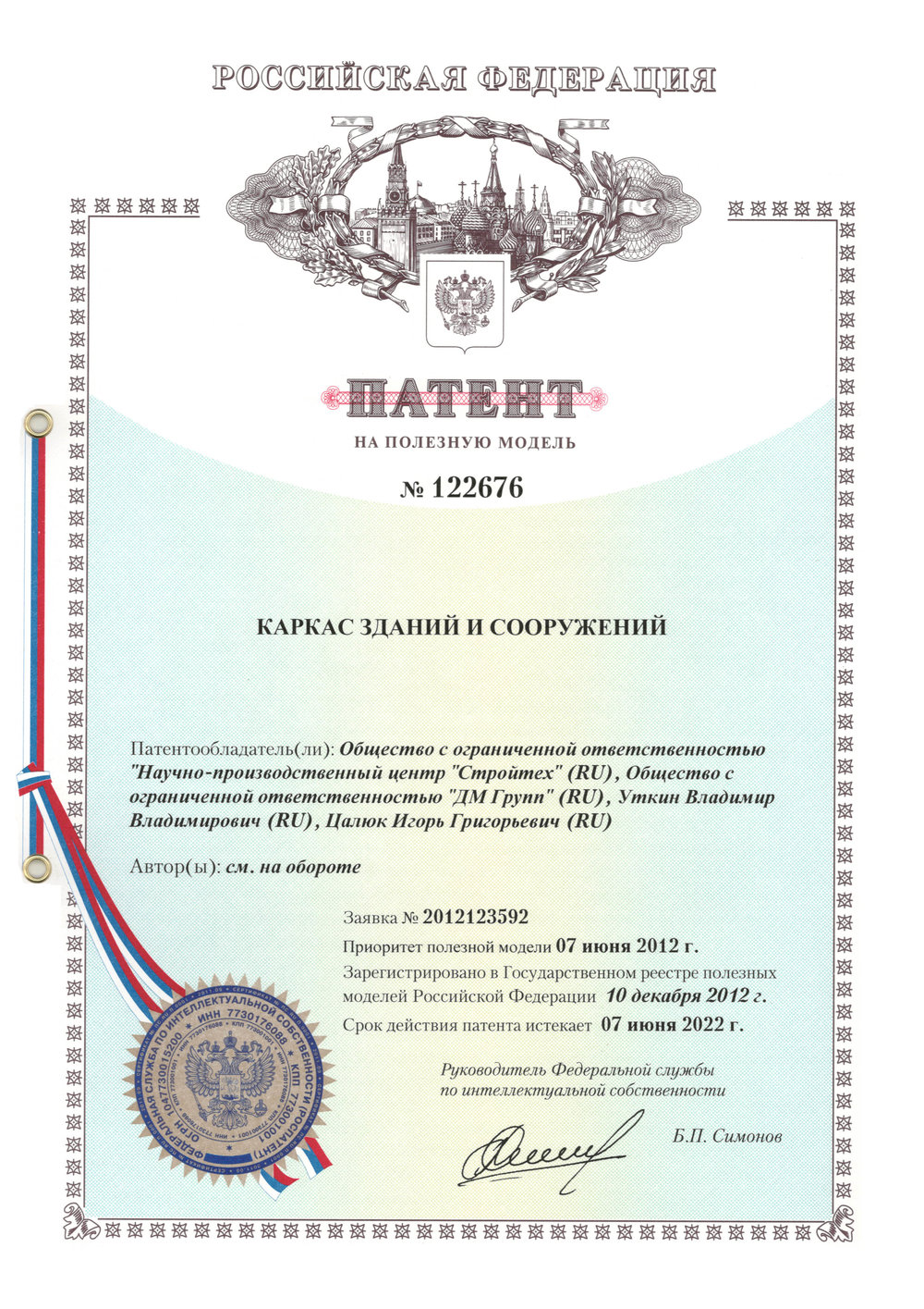 122676 Каркас с Карымовым.jpg
