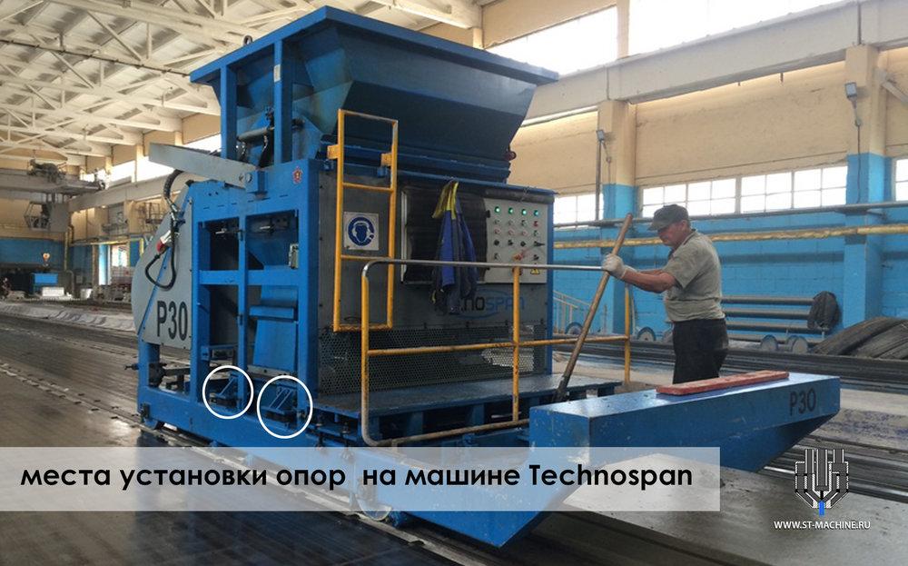 st-machine-виброформование-железобетона-оборудование-для-сторительной-индустрии-виброопоры.jpg