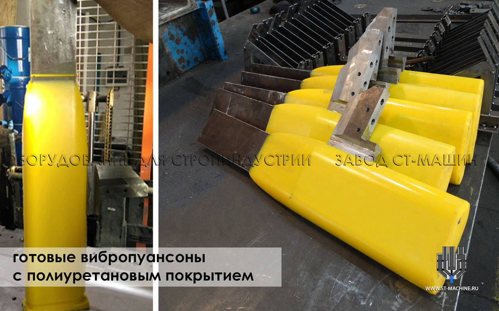 vibropuansonu_st_machine_lbf-ремонт-пуансоны-ст-машин-готовые-полиуретановое-покрытие.jpg