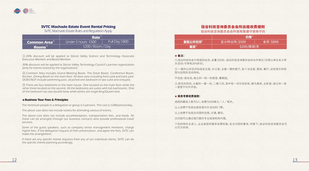 硅谷咨询委员会服务指南-8.jpg