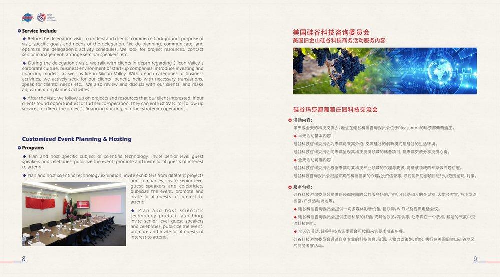 硅谷咨询委员会服务指南-6.jpg