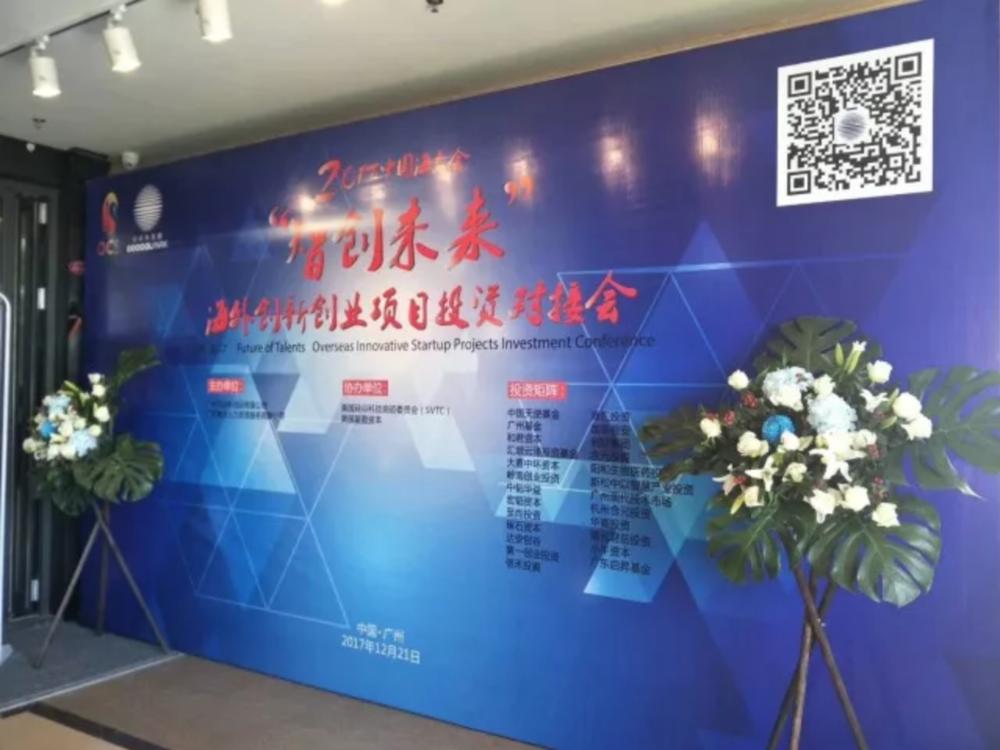 """2017年12月21日下午两点, 中国海交会""""智创未来""""海外创新创业项目投资对接会 在归谷科技园顺利举行。"""