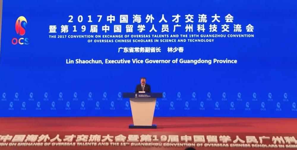 ◆广东省常务副省长林少春在开幕式上致辞