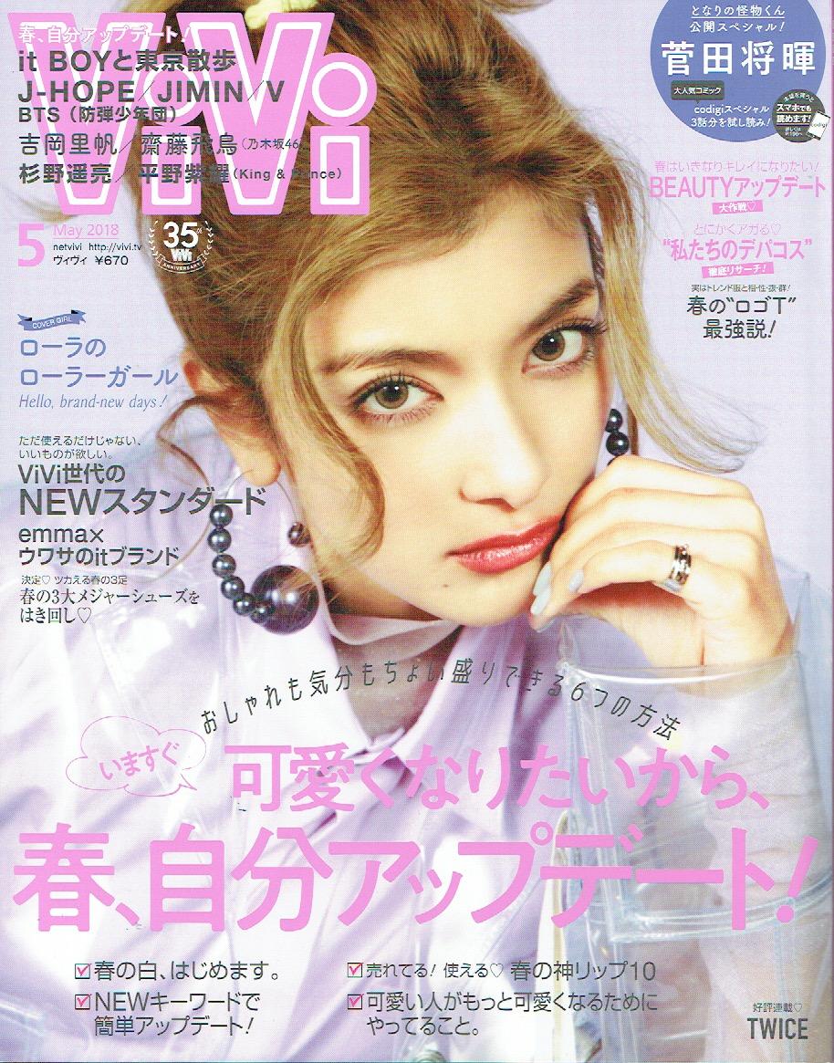 636574197436970000_syn_VIVI-MAY18-COVER.jpeg
