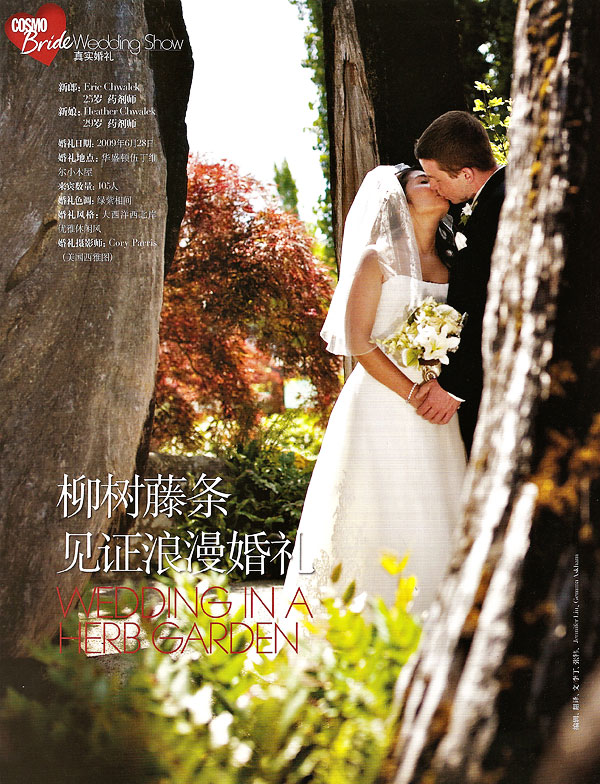 Cosmo bride china featuring seattle wedding photographer cory parris photography