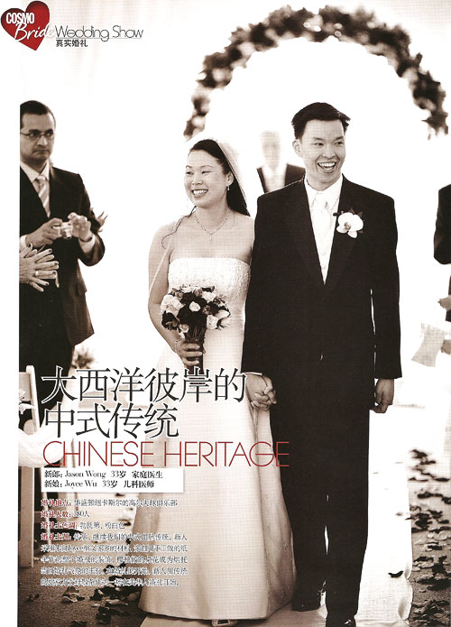 Cosmo Bride China feature of the photography of Cory Parris, seattle wedding photographer