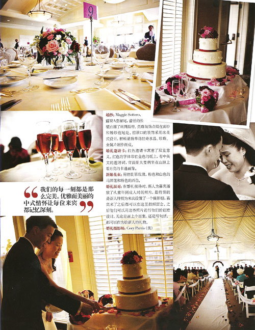 cosmo bride china feature of a wedding a newcastle golf club by seattle wedding photographer cory parris