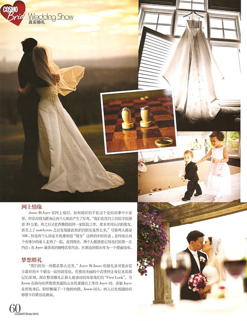 seattle wedding photographer cory parris as featured in cosmo bride china