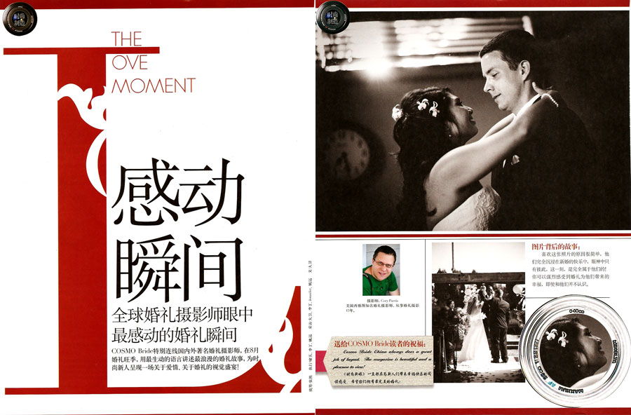 seattle wedding photographer cory parris featured in the August issue of Cosmo Bride China