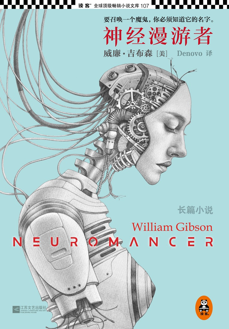Neuromancer  by William Gibson  Shanghai Dook Publishing Corp.  Chinese