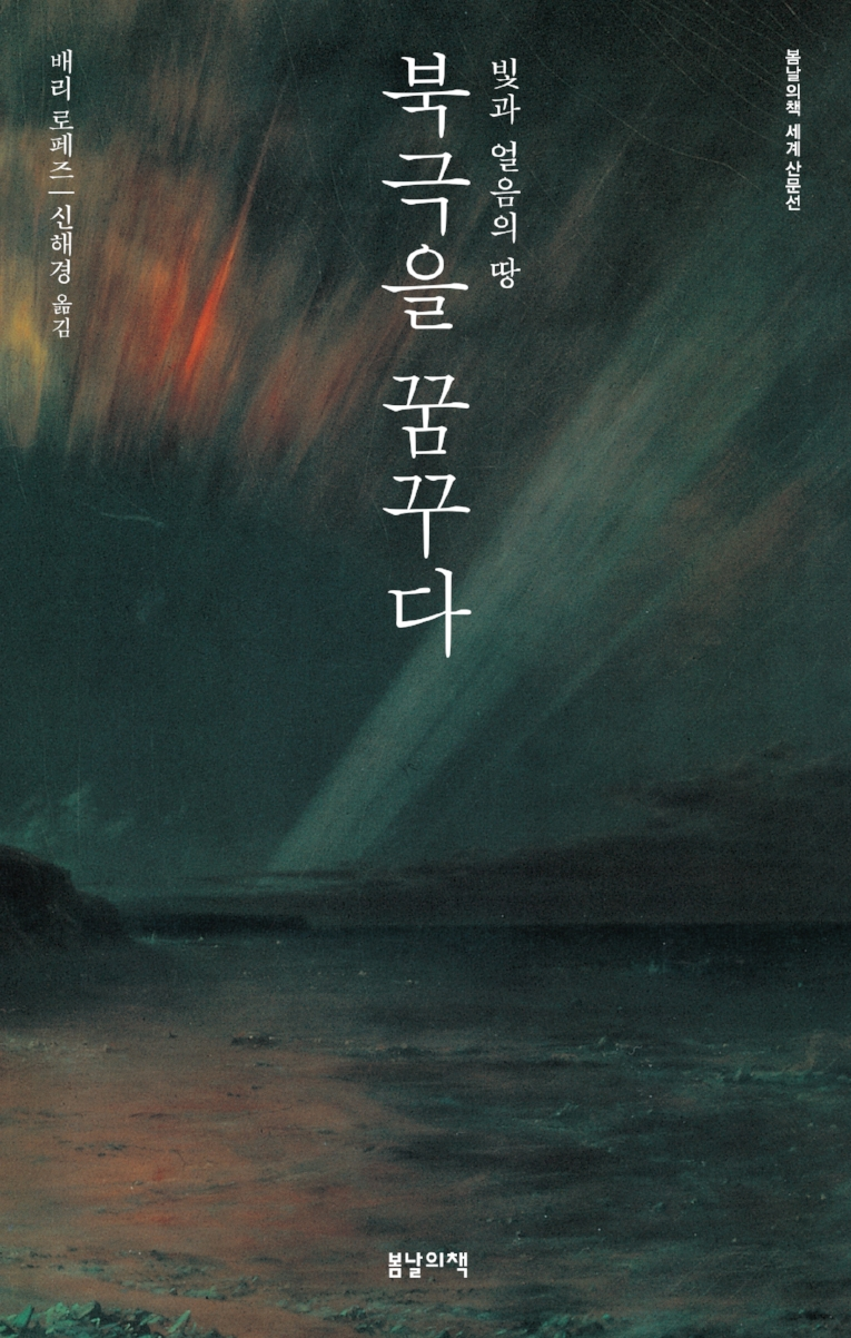 Arctic Dreams  by Barry Lopez  Springday's Book  Korean