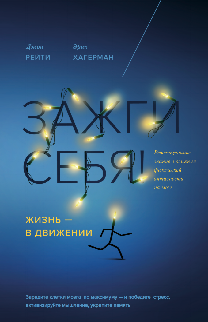 Spark  by John Ratey  Mann, Ivanov & Faber  Russian