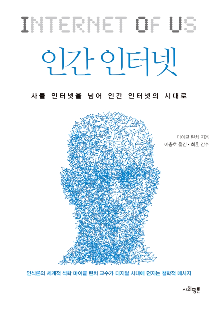 The Internet of Us  by Michael P. Lynch  Sahoipyoungnon  Korean