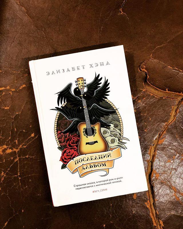 Happy #ForeignEditionFriday!  The Russian edition of Elizabeth Hand's WYLDING HALL is a fitting representation of the novel's insidious themes ☠️ • • • #foreign #russia #edition #russian #elizabethhand #wyldingall #britishfolk #british #music #haunting #mansion #hauntedmansion #britishband #band #novel #horror #wakingthemoon #awardwinning #shirleyjackson #award #TATY_CEPNR #insidious #bibliophile #books #bookstagram #bookstagrammer #booksta #bookshelf
