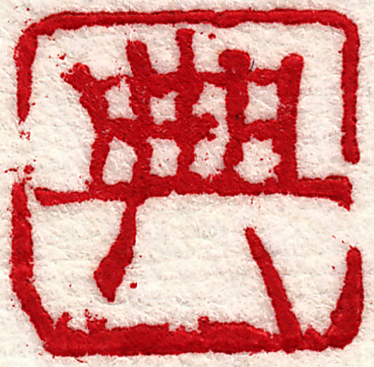 07_Samples.2015_Sakura10-Stamp.jpg
