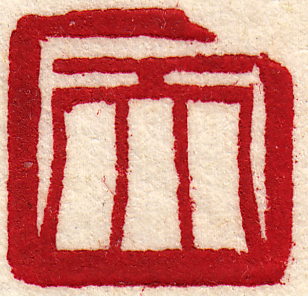 10_Samples.2015_Kokoro05-stamp.jpg