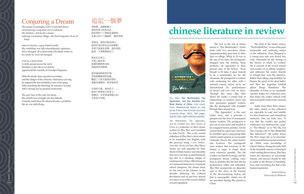 Chinese Literature Today, interior pages