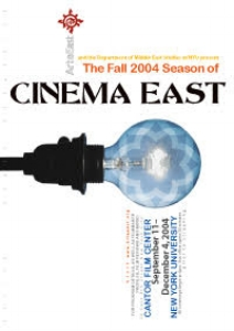 cinema east film series.jpg