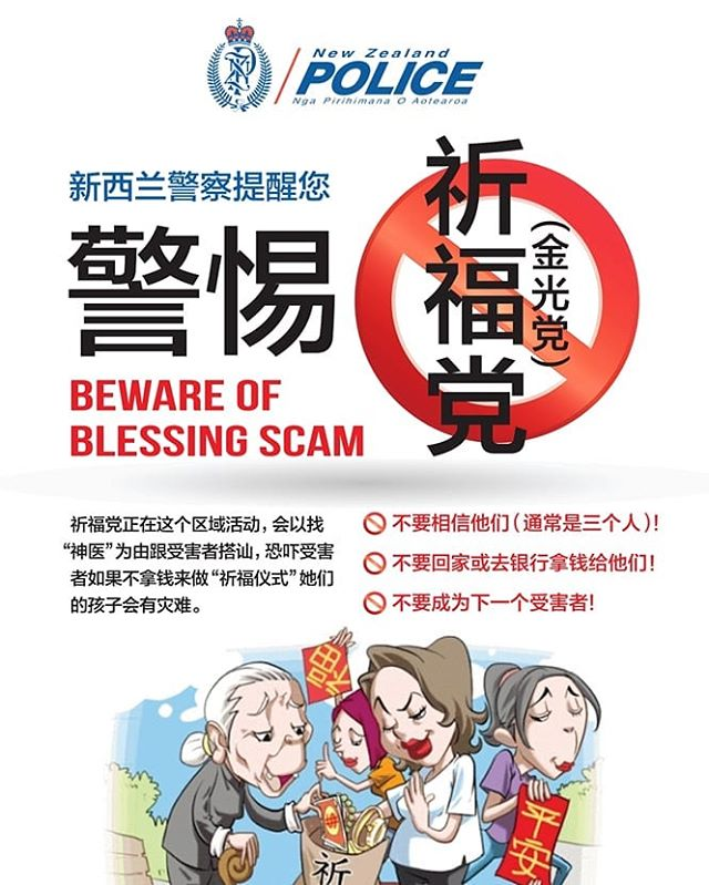 "One of our community gardeners encountered a ""Blessing Scam"" last Friday. Two females and one male who spoke Cantonese. These type of scams involve someone telling the victim that if you give them money your family will not encountered bad luck, and is commonly found within the Chinese community. If you know of these three people or have seen them please let us know. We don't tolerate such behaviour and we want those who are responsible be dealt with by the law.  If you see any of them in other places such as markets and shops please contact the police as soon as possible.  #WesleyMarket #puketapapa #market"