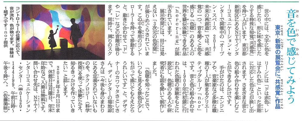 朝小_nor記事_切り出し.jpg