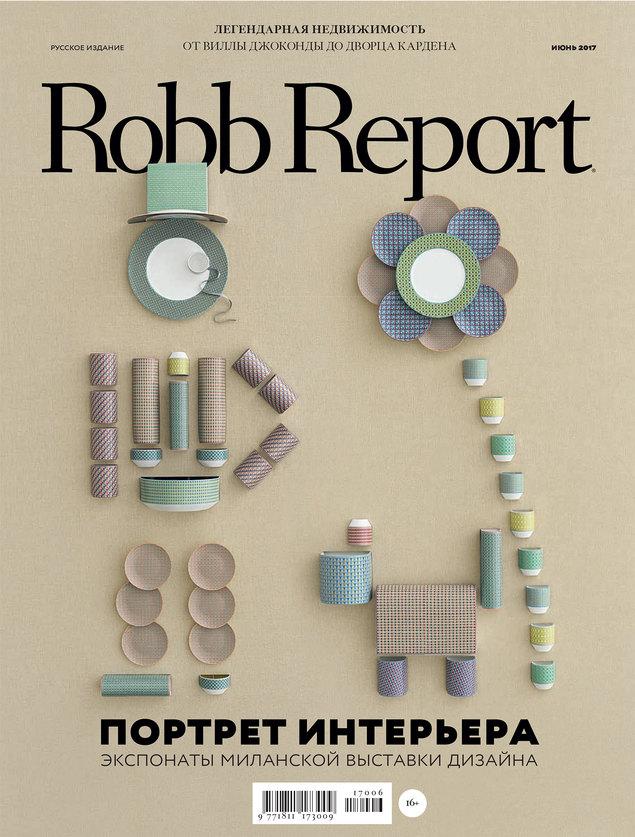 ROBB REPORT / РОССИЯ / 2017