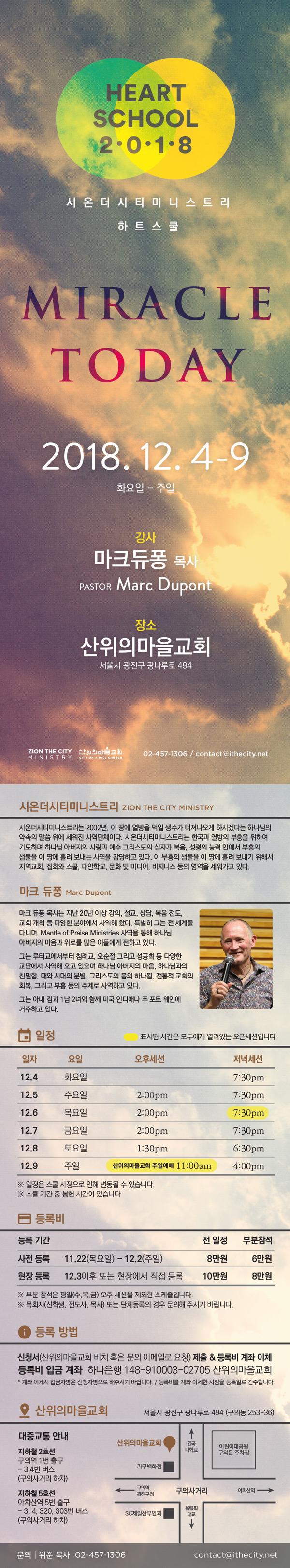 2018HS_marcDupont_brochure_v1_mobile.jpg