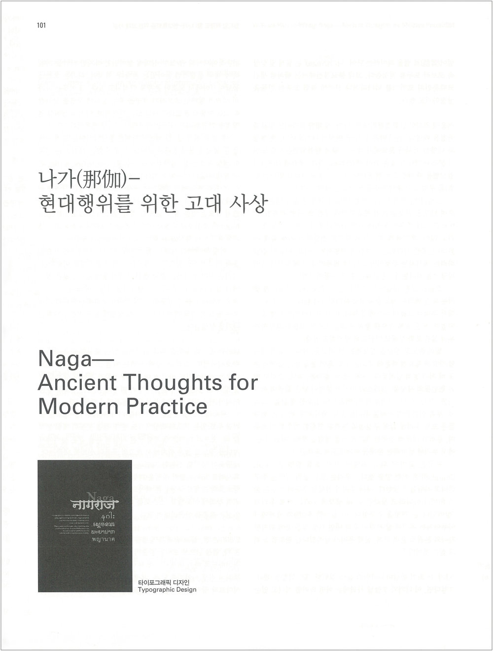 Naga–Ancient Thoughts for Modern Practice  Korean Design Research Institute, April 2005